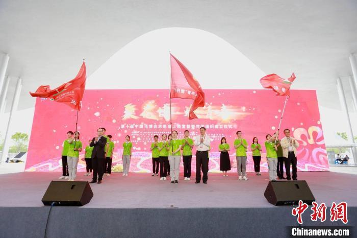 聚花博燃青春 第十届中国花博会志愿者上岗宣誓