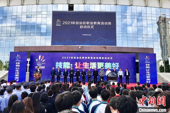 宁夏启动2021年职业教育活动周
