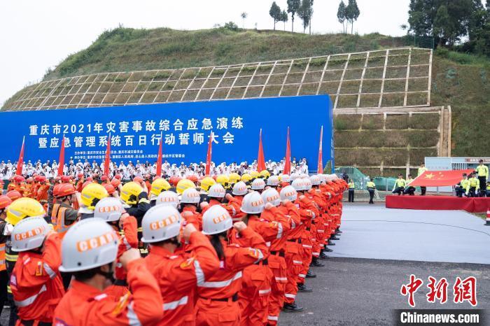 图为演练结束后,重庆市应急管理系统举行百日行动誓师活动。 何蓬磊 摄