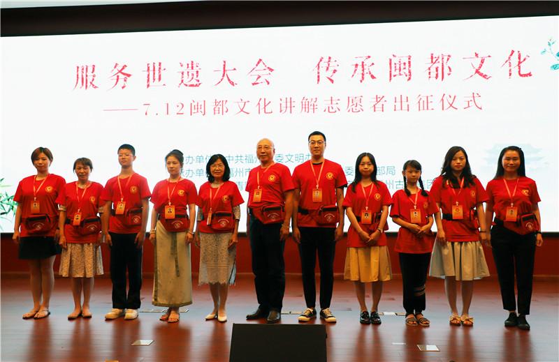 福州举办闽都文化讲解志愿者出征仪式 讲述榕城之美