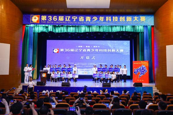 辽宁举行第36届青少年科技创新大赛