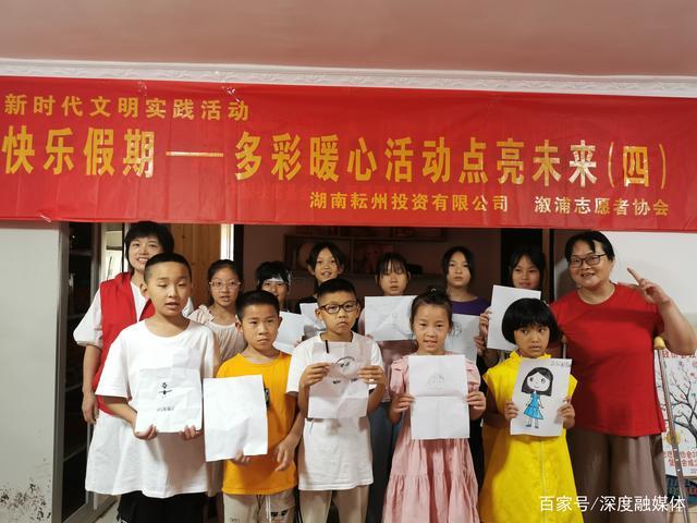 溆浦志愿者协会快乐假期之点亮孩子未来梦