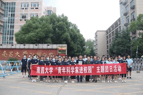 """南昌大学举办""""青年科学家进校园""""主题团日活动"""