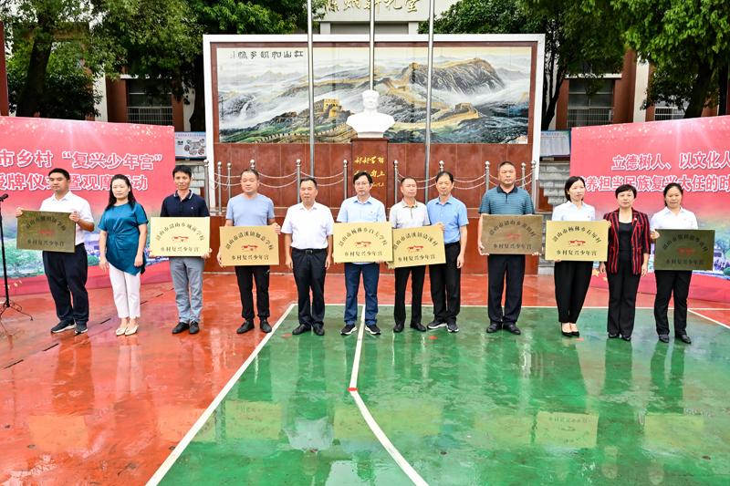 """湖南首批乡村""""复兴少年宫""""建设试点在韶山挂牌启用"""
