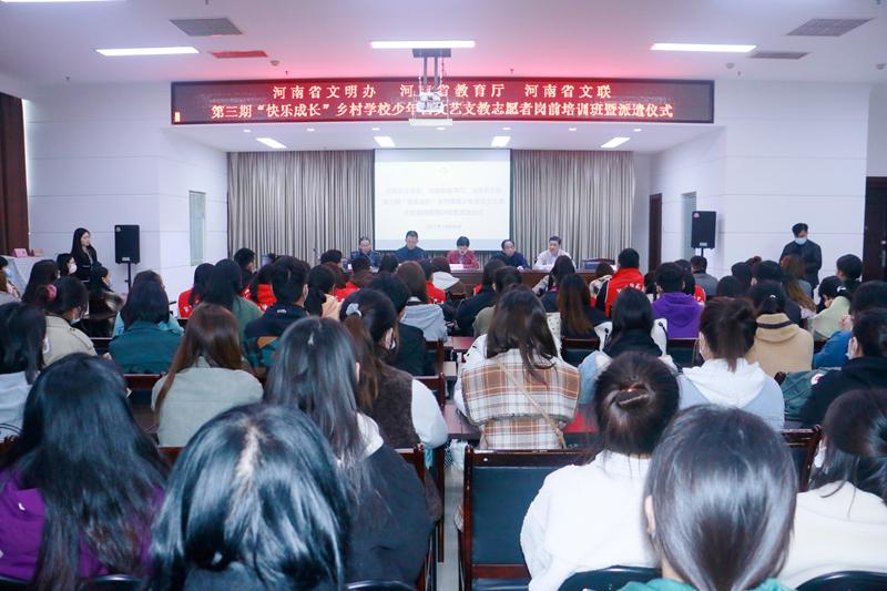 河南:乡村学校少年宫文艺志愿服务行动派遣仪式举行