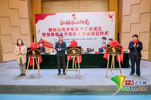 济宁市首个青少年宫少先队工作委员会成立